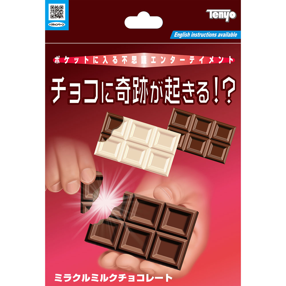 Tenyo Chocolate Break T-283